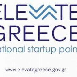 To 'Elevate Greece' σε λειτουργία