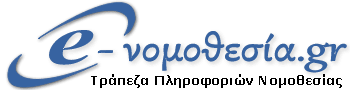 Incentives for Business Angels tax-resident in Greece